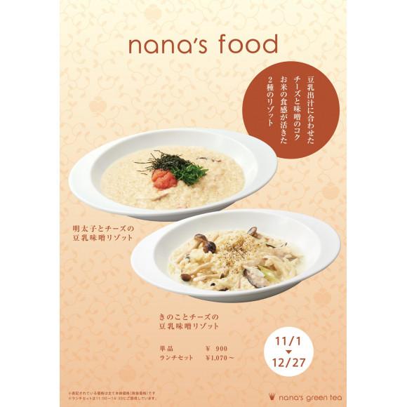nana's food「きのことチーズの豆乳味噌リゾットと明太子とチーズの豆乳味噌リゾット」