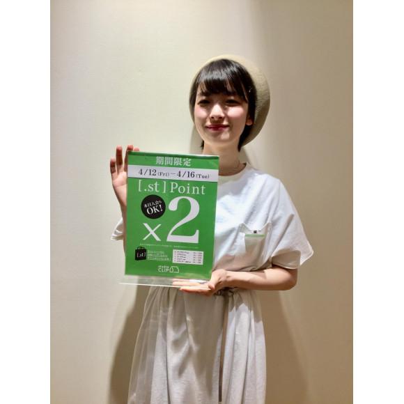 \[.st]POINT 2倍キャンペーン開催/