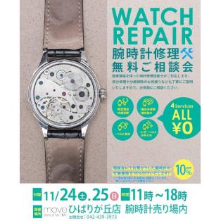 時計修理相談会 開催!!