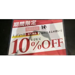☆レディース赤札商品2足以上まとめ買い割引☆