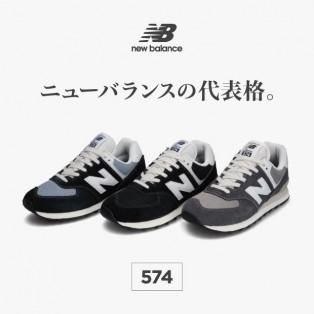 【新作紹介第1弾!!】 キレイめファッション NewBalance ☆