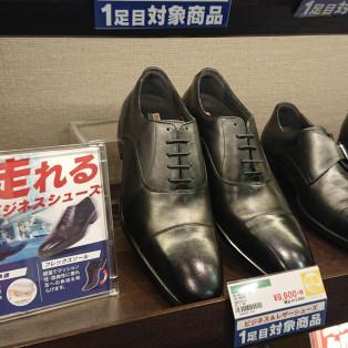 ☆走れるビジネスシューズ紹介☆