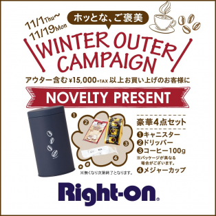 WINTER OUTER CAMPAIGN