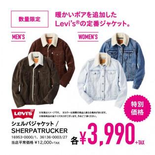 ☆BLACKFRIDAYお買得商品のお知らせ①☆