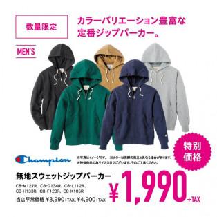 ☆BLACKFRIDAYお買得商品のお知らせ②☆