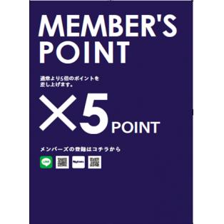 スペシャル5DAYS member's ポイント5倍!