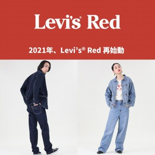 【 2021年、Levi's® Red コレクション再始動 】店頭販売スタート!