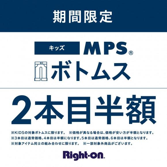 【キッズ】 MPSボトム2本目半額キャンペーン!!