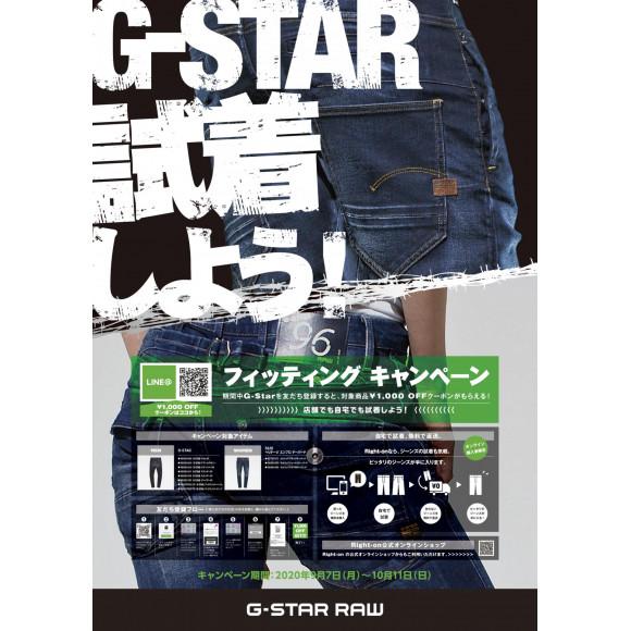 G-STARフィッティングキャンペーン