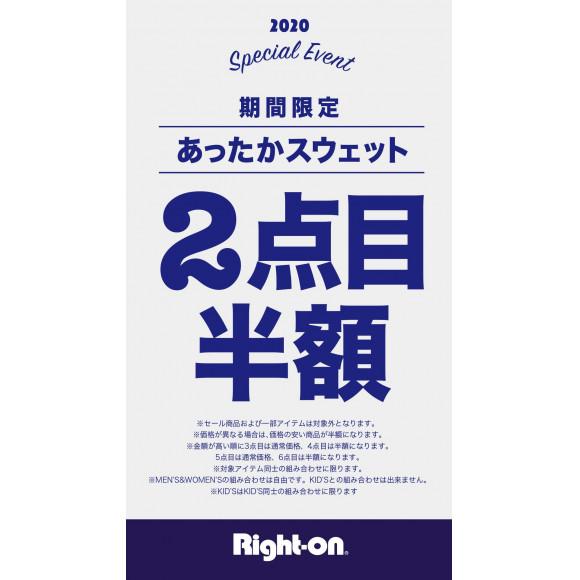 あったかスウェット2点目半額キャンペーン!!