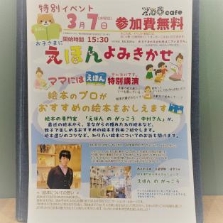 注目☆★☆イベント開催のお知らせです!