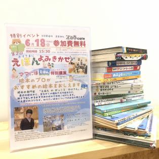 注目☆★☆あのイベント開催のお知らせです!