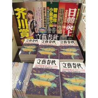 文芸春秋9月号は芥川賞全文掲載!