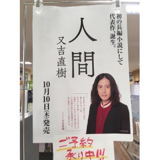 【ご予約承り中】又吉直樹さん10月発売新刊