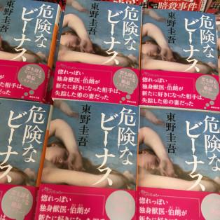 【文庫8月新刊】東野圭吾『危険なビーナス』