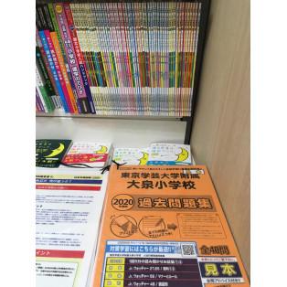 小学受験関連書『東京学芸大学附属大泉小学校 2020年度版 過去問題集』