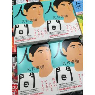 又吉直樹さん最新刊『人間』発売!