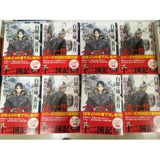 10月12日発売 小野不由美さん『十二国記』最新刊