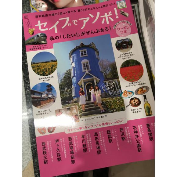 【新刊・街歩きガイド】『セイブでアソボ!』