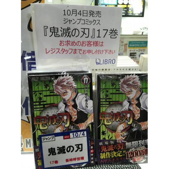 『鬼滅の刃』17巻(10月4日発売)再入荷!