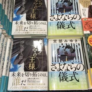 【文芸書7月新刊】伊坂幸太郎『クジラアタマの王様』、宮部みゆき『さよならの儀式』