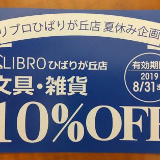 【夏休み企画 文具雑貨10%OFF券】