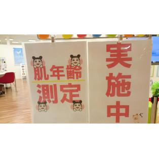 6/21 お肌年齢測定会イベント開始!