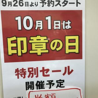 ◆ 10月1日は印章の日 予約スタート ◆