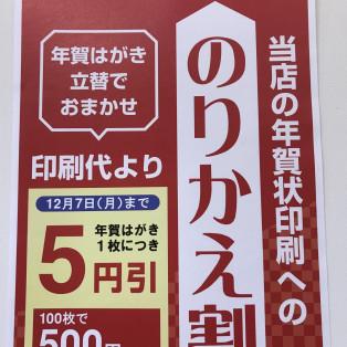 ◆ 年賀状印刷 追加のお知らせ ◆