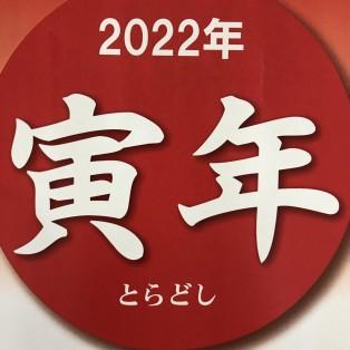 ★2022 寅年★