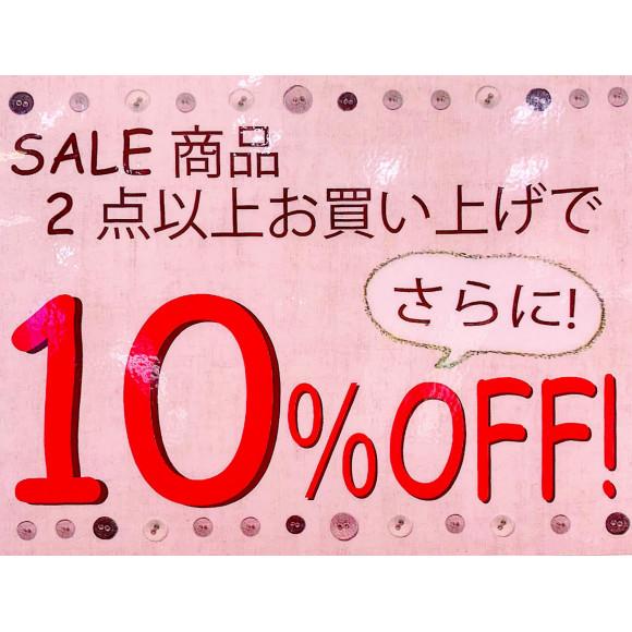 ☆SALE商品限定‼︎ 2buy10%OFF‼︎☆