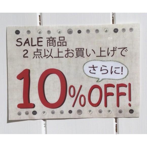 ☆冬物最終SALE☆