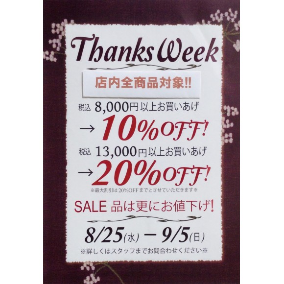 ☆Thanks Week☆