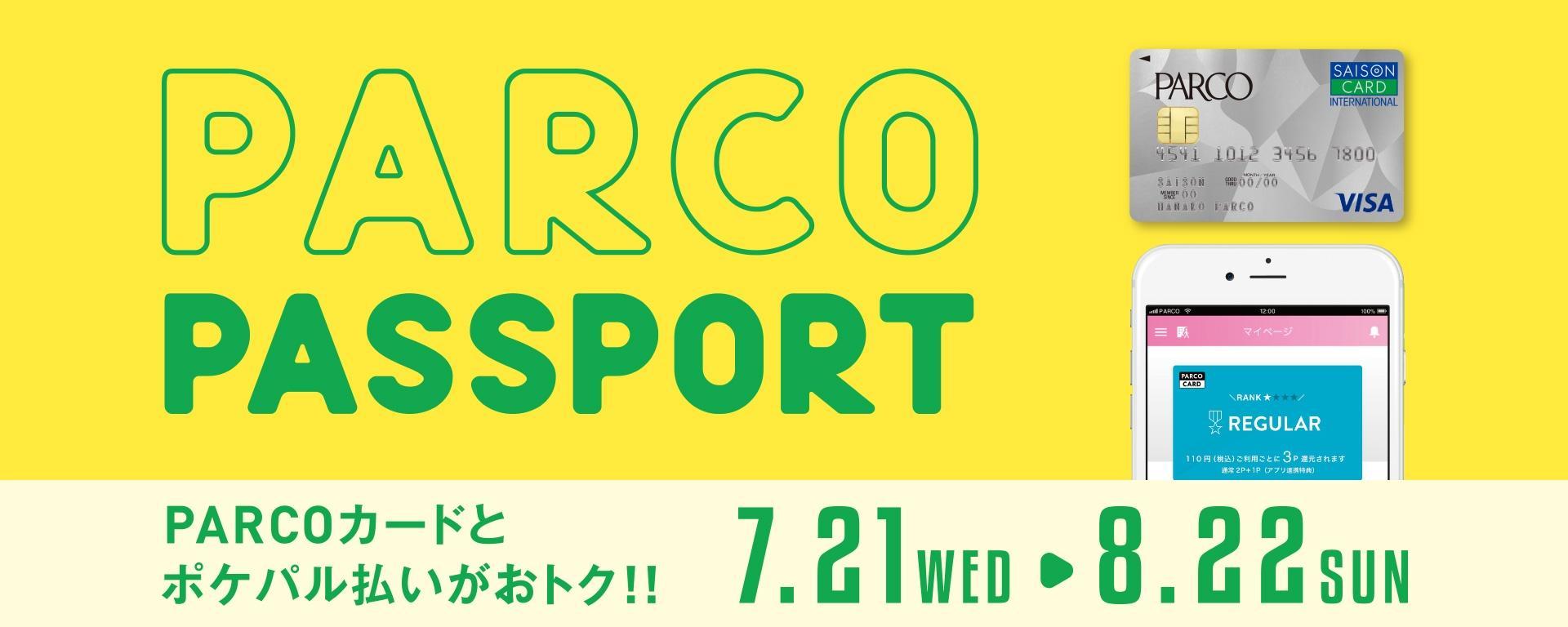 PARCO PASSPORT  参加ショップ一覧