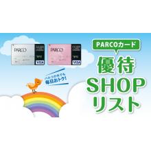 【パルコの外でもおトク!】〈PARCOカード〉優待ショップのご案内