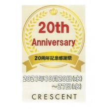 【2F・CRESCENT】20周年記念感謝祭