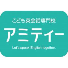 【6/20(土) NEW OPEN】こども英会話専門学校 アミティー