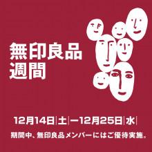 2F無印良品「無印良品週間」開催!