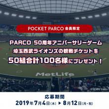 【PARCO50周年イベント】埼玉西武ライオンズの試合にご招待!