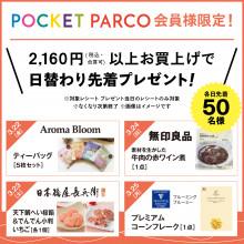 POCKET PARCO会員限定!各日先着50名様にプレゼント!