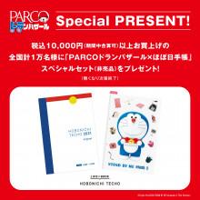 『PARCOドランバザール×ほぼ日手帳』スペシャルセットをプレゼント!