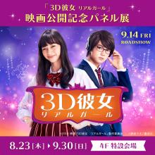 映画「3D彼女 リアルガール」パネル展開催!