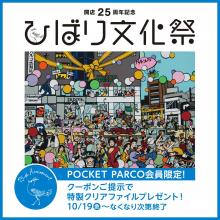 【POCKET PARCO会員様限定】先着250名様にオリジナルクリアファイルプレゼント!