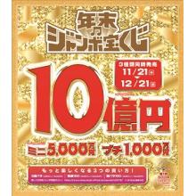 【1F宝くじコーナー】年末ジャンボ宝くじ開催のお知らせ
