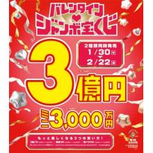 【1F宝くじコーナー】バレンタインジャンボ宝くじ開催のお知らせ