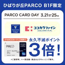 【ひばりが丘パルコB1F限定】<PARCOカード>ご利用で永久不滅ポイント3倍!