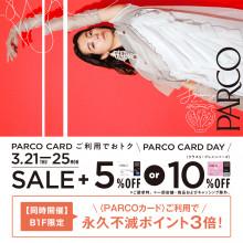 【ひばりが丘PARCO】〈PARCOカード〉でおトクな5日間♪PARCO CARD DAY開催!