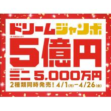 【1F宝くじコーナー】ドリームジャンボ宝くじ開催のお知らせ