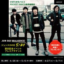 5/19(日)「ジュンスカの日【5/21(火)】」認定記念イベントの参加チケットが当たる!