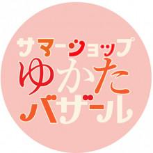 【2F期間限定ショップ】サマーショップ浴衣バザールOPEN!
